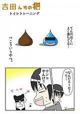 吉田んちの猫 第12話