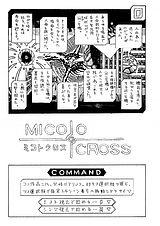 ミコトクロス