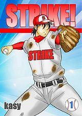 STRIKE!第1巻