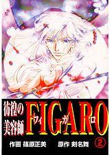 彷徨の美容師FIGARO