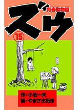 ズウ-青春動物園