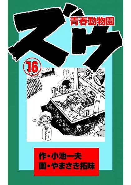 ズウ-青春動物園 16