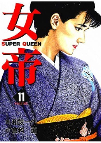 女帝 11
