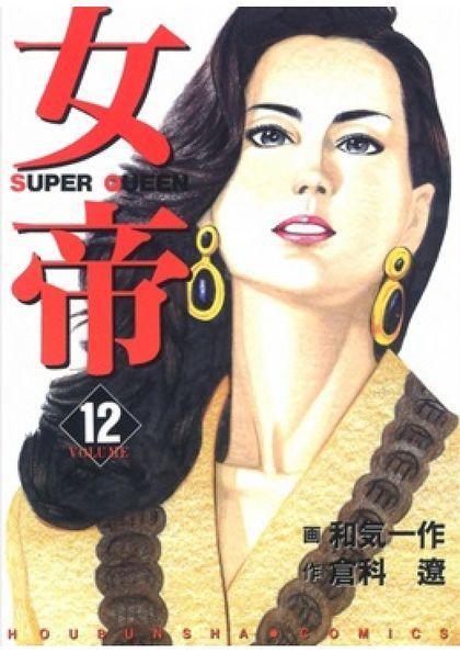女帝 12巻