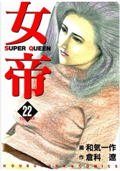 女帝 22
