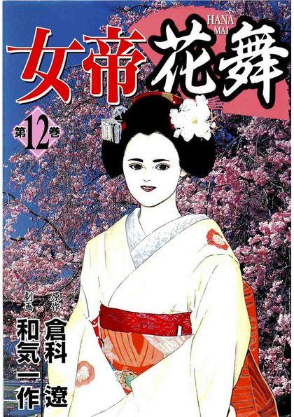 女帝花舞 12
