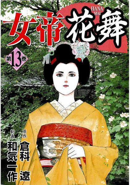 女帝花舞 13