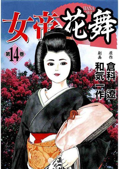 女帝花舞 14