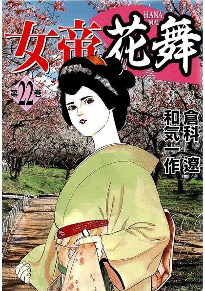 女帝花舞 22巻