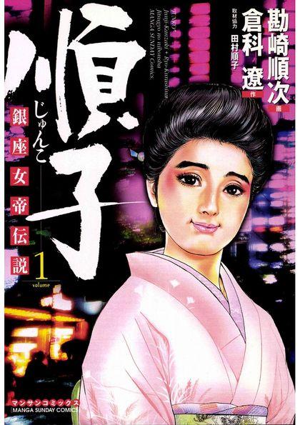 銀座女帝伝説 順子 1