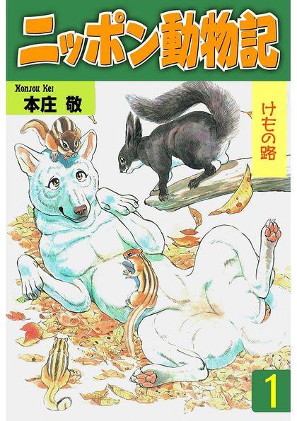 ニッポン動物記 1