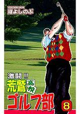 激闘!荒鷲高校ゴルフ部