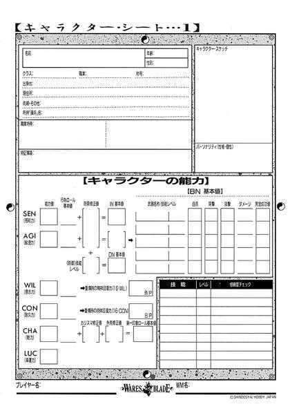 ワースブレイド・ スタートセット プリント用シート集