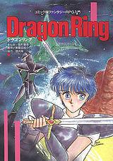 ドラゴンリング -コミック版ファンタ…