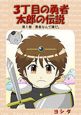 3丁目の勇者太郎の伝説 1巻