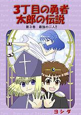 3丁目の勇者太郎の伝説 3巻