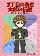3丁目の勇者太郎の伝説 4巻