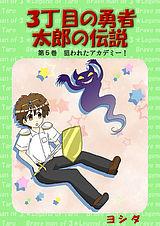 3丁目の勇者太郎の伝説 5巻