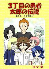 3丁目の勇者太郎の伝説 6巻