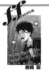 ff(フォルテシモ)樹崎聖短編集 1