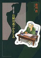 官能小説家 烏賊川遙のかなしみ