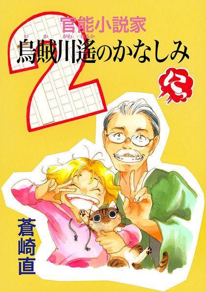 官能小説家 烏賊川遙のかなしみ 2 単行本未収録巻
