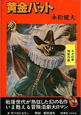 黄金バット(永松健夫・明々社版)