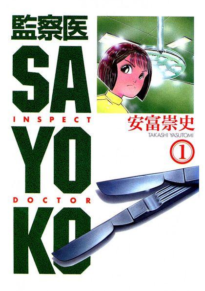 監察医 SAYOKO 1
