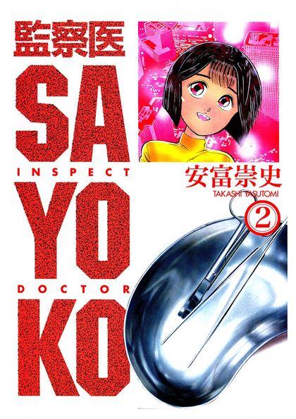 監察医 SAYOKO 2