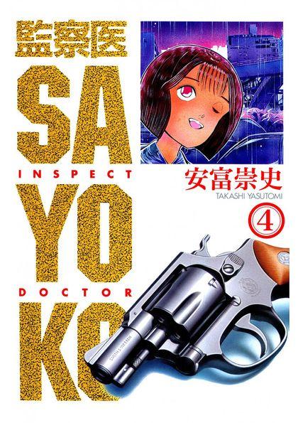監察医 SAYOKO 4
