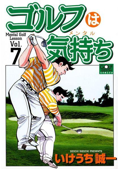 ゴルフは気持ち 7巻
