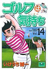 ゴルフは気持ち