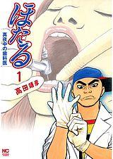 ほたる 真夜中の歯科医