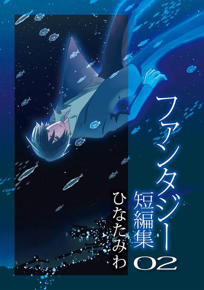 ひなたみわファンタジー短編集 2