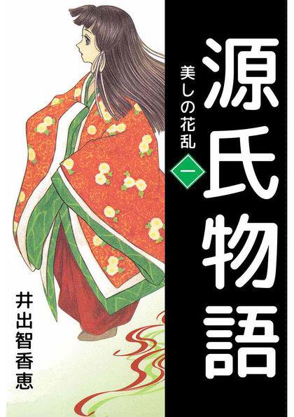 源氏物語 -美しの花乱- 1巻