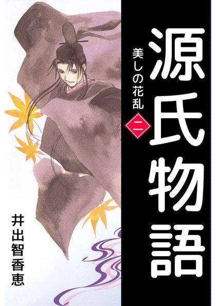 源氏物語 -美しの花乱- 2