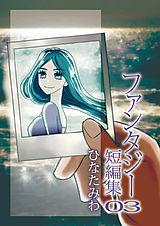 ひなたみわファンタジー短編集 3