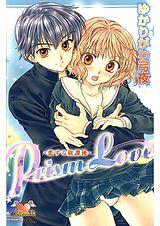 Prism Love -恋する放課後-