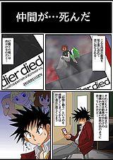隣の幻魔大戦 05