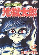 地獄太郎 2巻