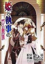 姫と執事の甘い関係