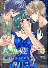人魚姫ノ褥 ~淫靡な傷跡・愛欲の檻~