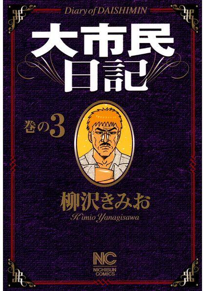 大市民日記 3