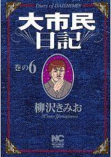 大市民日記