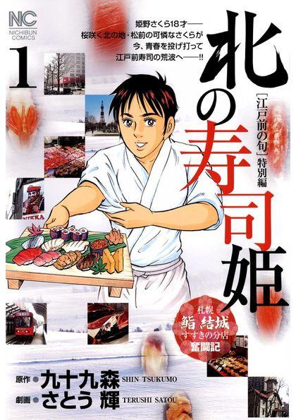 北の寿司姫 1巻