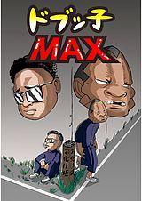 ドブッ子MAX