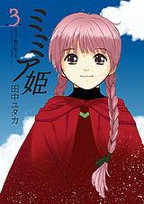 ミミア姫 3巻