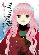 ミミア姫 4巻