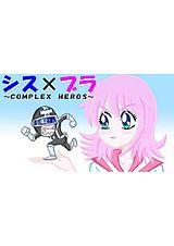 シス×ブラ ~COMPLEX HEROS~