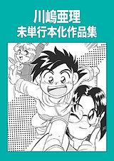川嶋亜理 未単行本化作品集